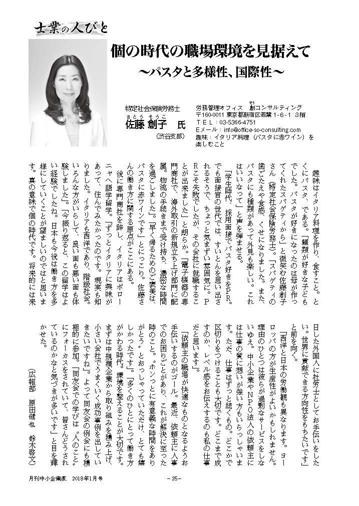 月刊中小企業家1月号_士業の人びと_佐藤創子